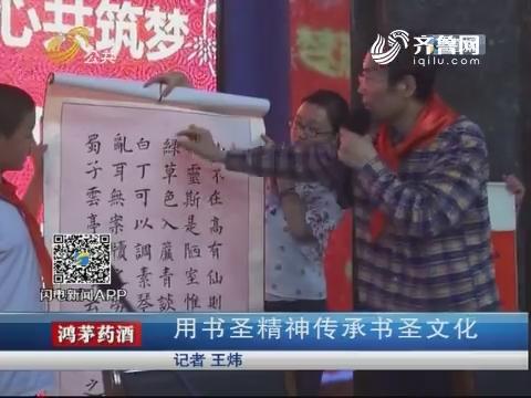 济南:用书圣精神传承书圣文化