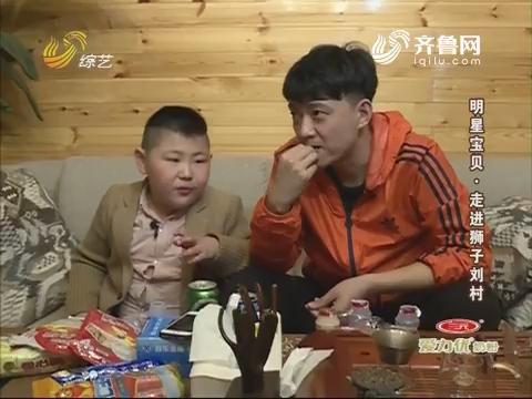 """明星宝贝:昊哥与李鑫促膝长谈 """"生意经""""Hold住全场"""