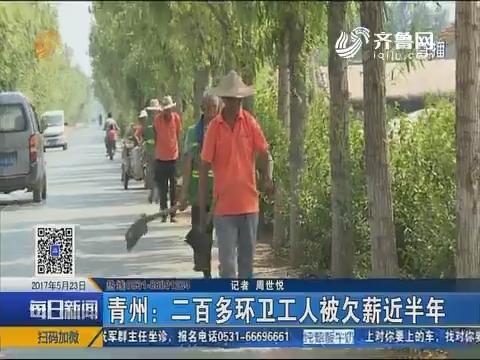 青州:二百多环卫工人被欠薪近半年