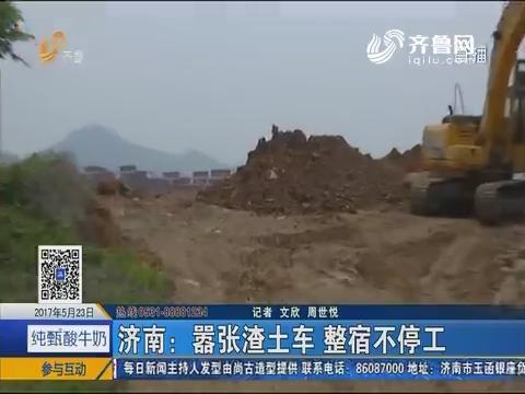 济南:嚣张渣土车 整宿不停工