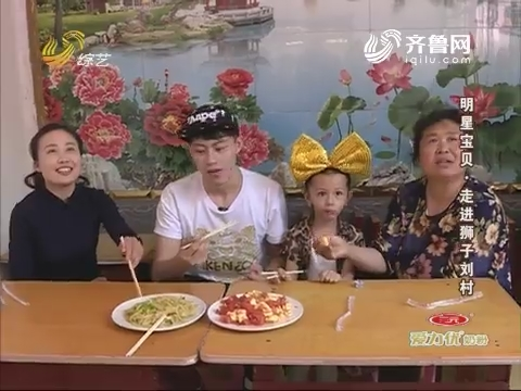 明星宝贝:丁喆做饭首秀 马翠霞与妈妈相当满意