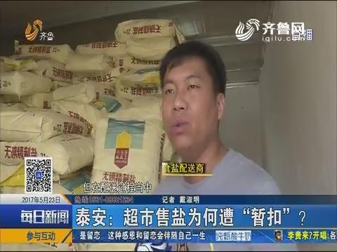 """泰安:超市售盐为何遭""""暂扣""""?"""