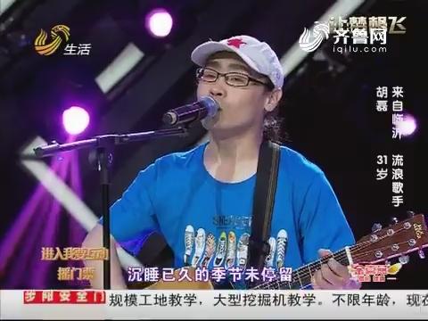 让梦想飞:流浪歌手胡磊演绎别样的人生