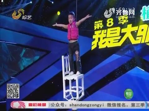 我是大明星:六岁张子涵被敏健套路 逗笑评委和观众
