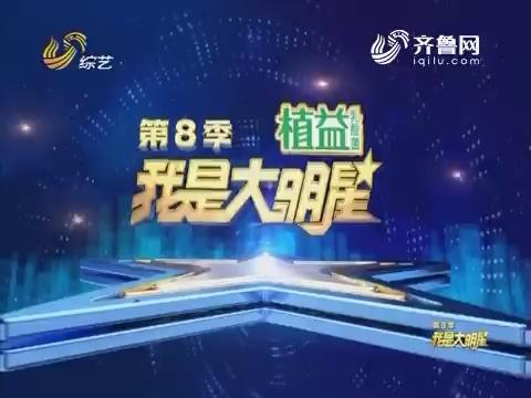 20170523《我是大明星》:杨正超上台与keep舞团尬舞 被敏健逐出师门