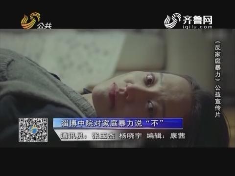 """淄博中院对家庭暴力说""""不"""""""