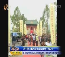 济宁微山县两城伏羲庙修缮工程完工