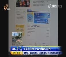 济南市中区中小学5月24日起登记报名