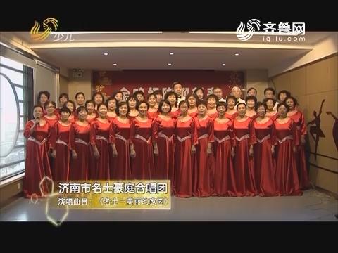 20170524《幸福99》:幸福合唱团 济南市名士豪庭合唱团