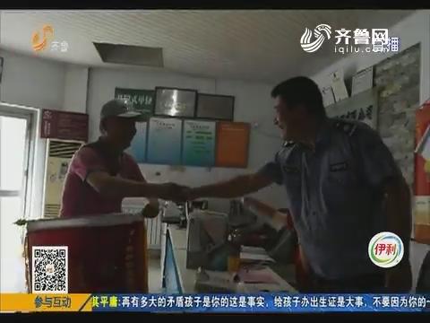 淄博:着急!大叔丢了两千块