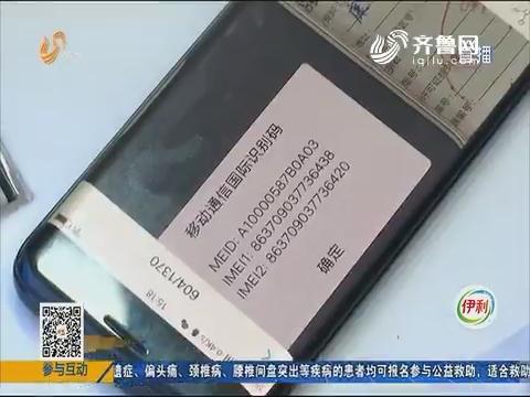 高唐:买手机上保险 现在竟成大麻烦