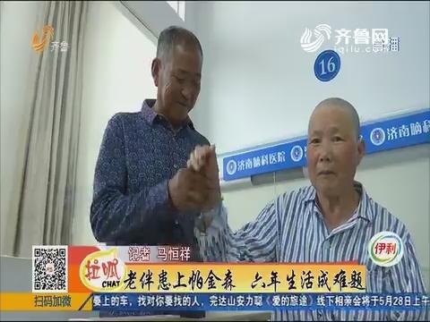 平度:幸福黄手环 帮助帕金森患者变正常