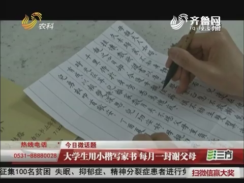 【今日微话题】大学生用小楷写家书 每月一封谢父母