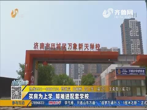 济南:买房为上学 却难进配套学校