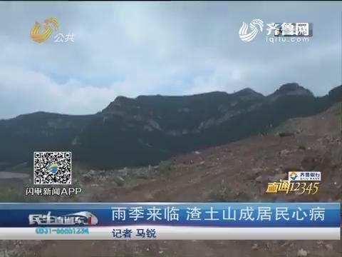 【直通12345】济南:雨季来临 渣土山成居民心病