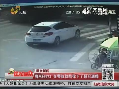 【群众新闻】济南:鲁A56972 交警叔叔给你下了最后通牒