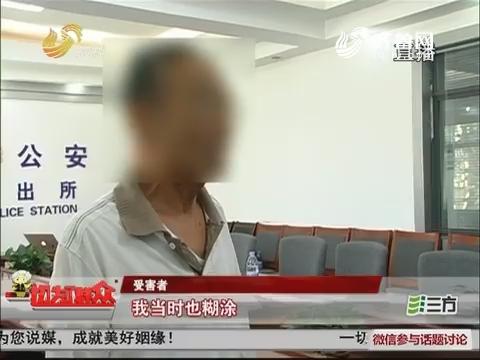 济南:退休老人轻信骗子 卡中养老金全被骗走