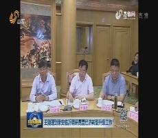 王随莲到泰安临沂调研民营经济转型升级工作