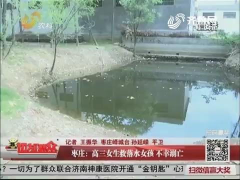 枣庄:高三女生救落水女孩 不幸溺亡