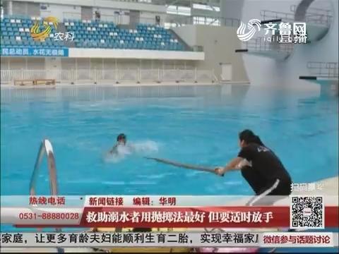 【新闻链接】救助溺水者用抛掷法最好 但要适时放手
