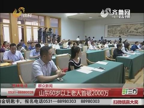 【群众新闻】山东60岁以上老人首破2000万