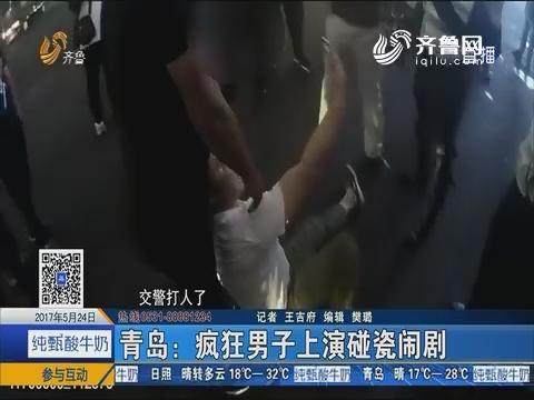青岛:疯狂男子上演碰瓷闹剧