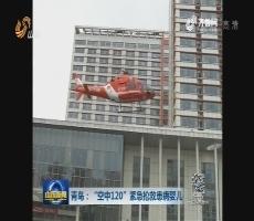 """青岛:""""空中120""""紧急抢救患病婴儿"""
