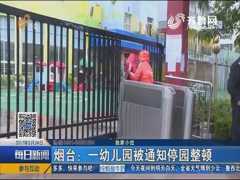 烟台:一幼儿园被通知停园整顿