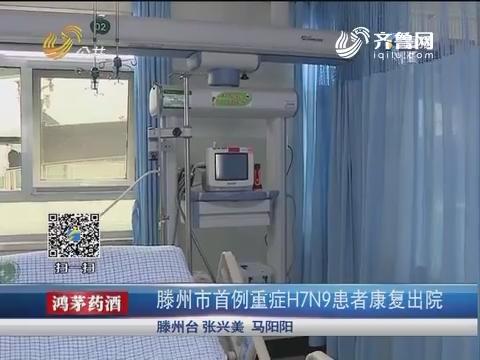 滕州市首例重症H7N9患者康复出院