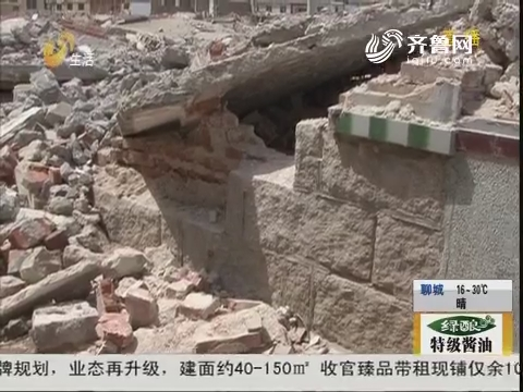 烟台:家里住着人 墙体被拆了?
