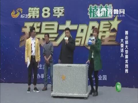 我是大明星:姜老师大型魔术首秀大变活人