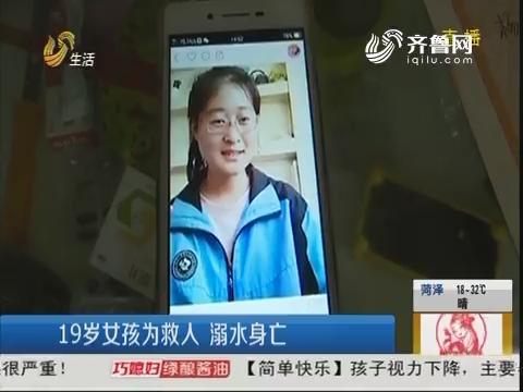 枣庄:19岁女孩为救人 溺水身亡