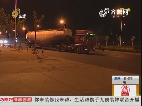烟台:凌晨夜查 专项整治重型货车