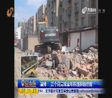 淄博: 三个月完成全年拆违拆临任务
