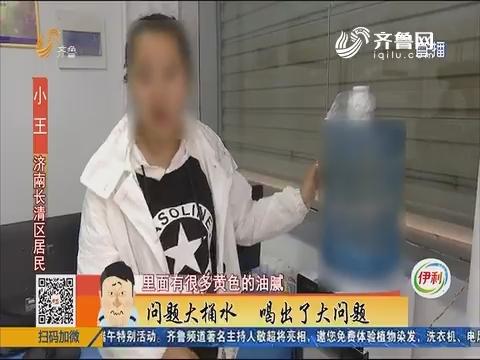 济南:问题大桶水 喝出了大问题