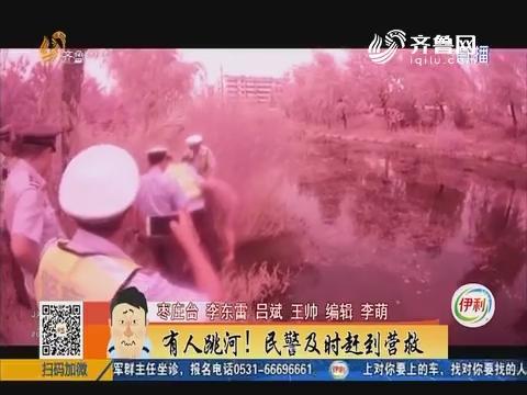 枣庄:有人跳河!民警及时赶到营救