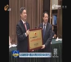 山东表彰第六届省长质量奖获奖单位和个人