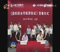 山钢集团与中国工商银行签署260亿元市场化债转股协议