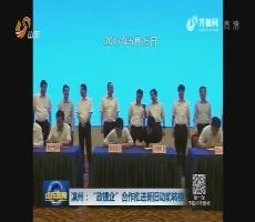 """滨州:""""政银企""""合作推进新旧动能转换"""