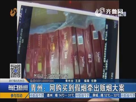 青州:网购买到假烟牵出贩烟大案