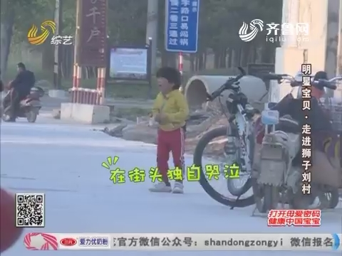明星宝贝:导演趁赵煜玩耍时迅速撤离 开始着急找妈妈