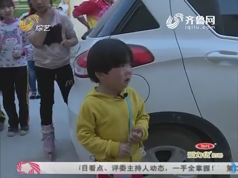 明星宝贝:追踪导演的赵煜寻求帮助 吸取被拐的教训