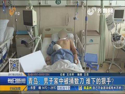 青岛:男子家中被捅数刀 谁下的狠手?