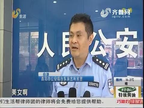 青岛:闹市区 男子直播骚扰女性