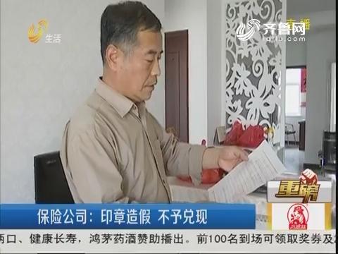 【重磅】枣庄:买保险 10年满10万领15万?