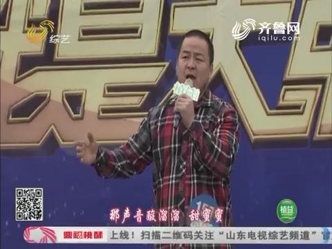 我是大明星:马连峰真情告白 示爱女神崔璀