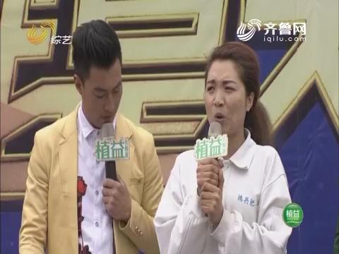 """我是大明星:杨正超献身 诠释""""庖丁解牛"""""""