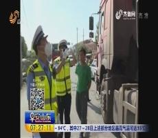 """枣庄:""""筑梦坦途""""三号行动 严查违法大货车"""
