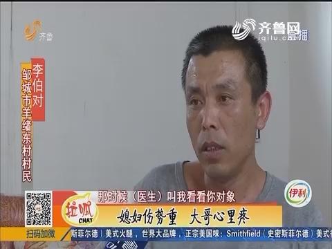 邹城:媳妇伤势重 大哥心里疼