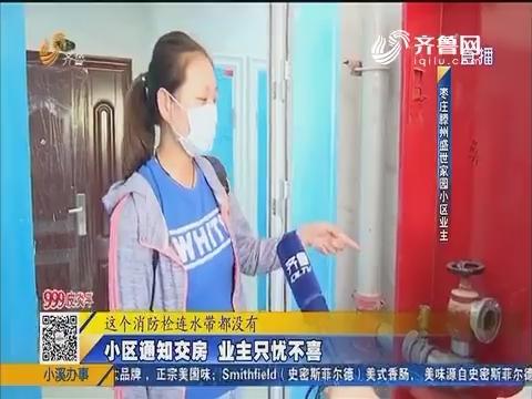 枣庄:小区通知交房 业主只忧不喜